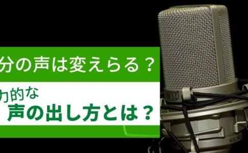 自分の声は変えられる?魅力的な声の出し方とは?